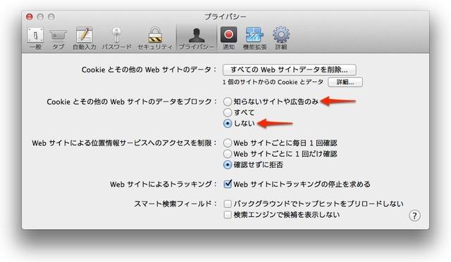 iTunesアカウントを表示できない場合はSafariのCookie設定をチェック