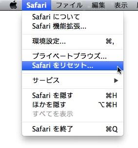 img2-SafariでYouTubeが見れない時の対処法