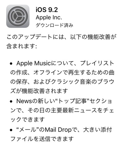 iOS9d2-Support-Mail-Drop