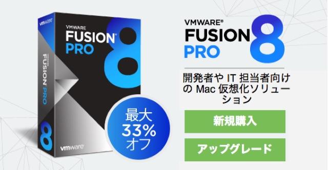 VMware-Fusion8-Pro-33OFF