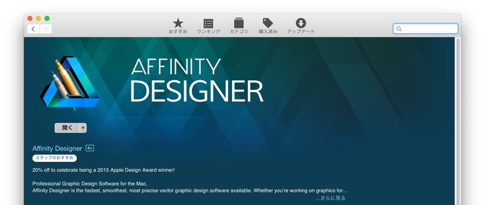 20p-off-affinity-designer-ada2015