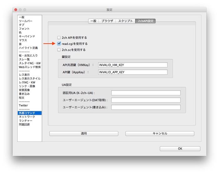 V2C-設定-外部コマンド-2chAPI-readcgi