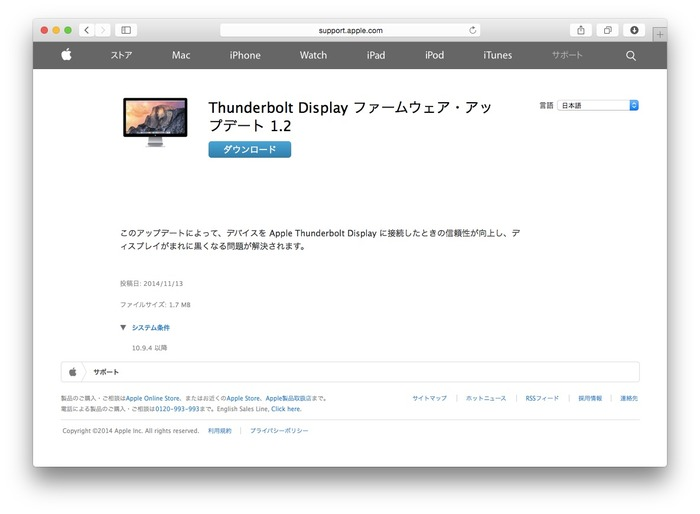 Thunderbolt-Display-ファームウェア-アップデート-1-2
