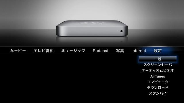 AppleTV-1st-Gen-Hero