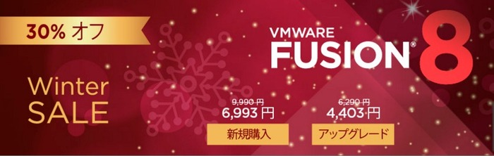 VMware-WInter-SALE-Hero