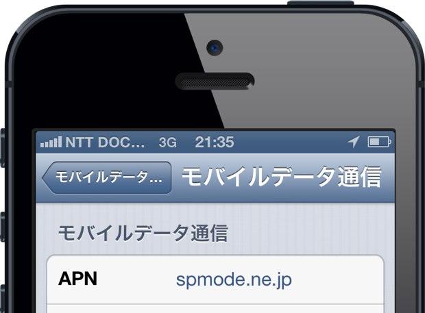 iPhone 5 Spmode Hero-2