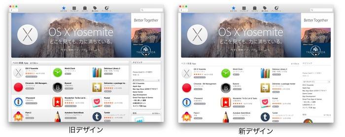 MacAppStore-Yosemite-Design