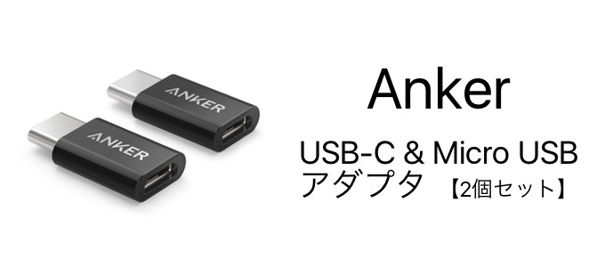 Anker-USB-C-to-MicroUSB