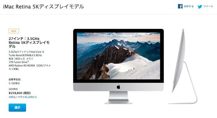 iMac-Retina-wallpaper