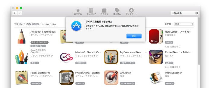 Sketch-not-available-macappstore