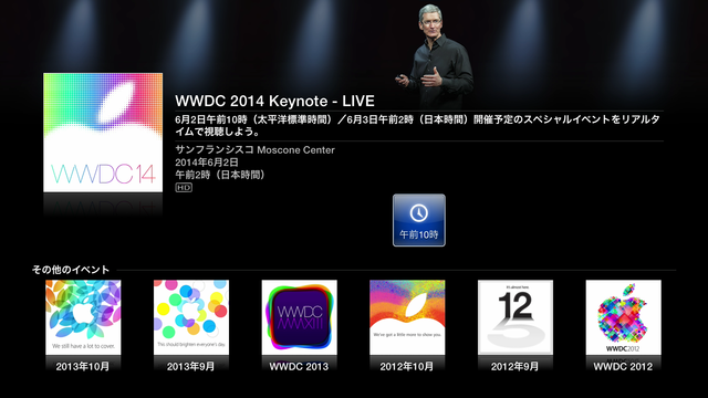 AppleTV-WWDC2014-Channel-Hero2
