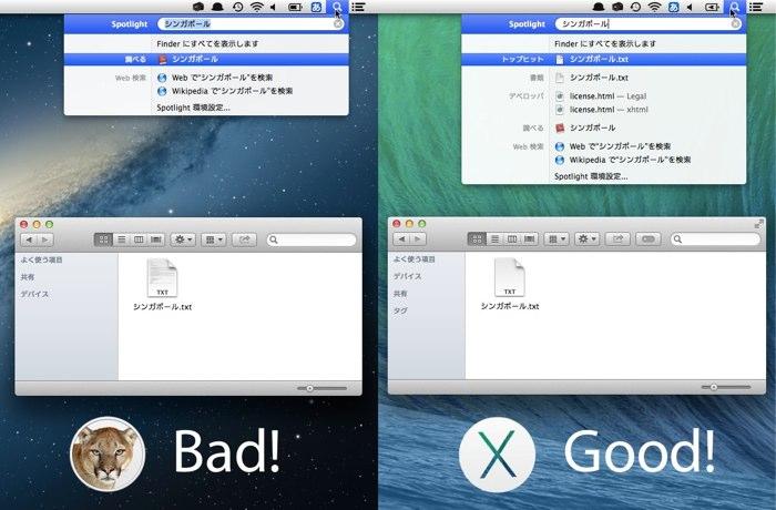 OSX-MountaiLionとMavericksのSpotlight機能比較 Hero