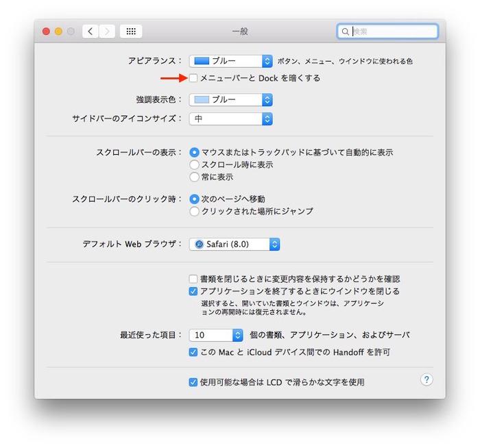Yosemite-WindowServer-issue-Dockを暗くする
