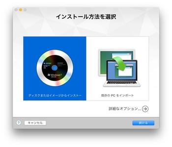 VMware Fusion 7 ゲストOS のインストール方法を選択