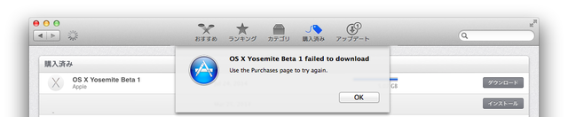 OS-X-Yosemite-Public-Beta-Download-Failed