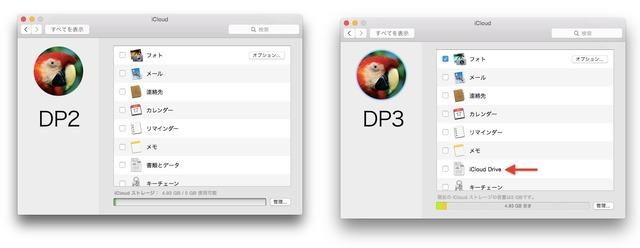 OS-X-Yosemite-Developer-Preview-3-iCLoud-1