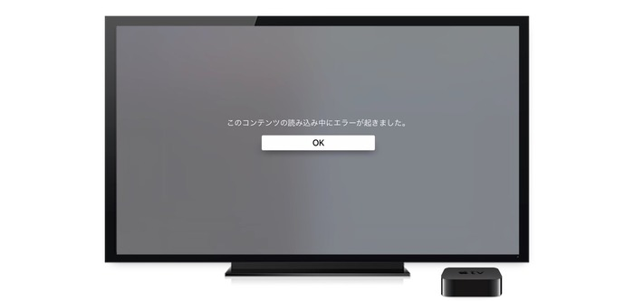 Apple-TV-4th-format-error