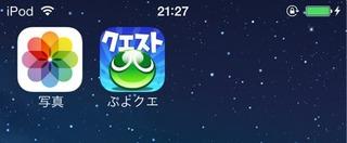 2写真アプリでスクリーンショットを表示