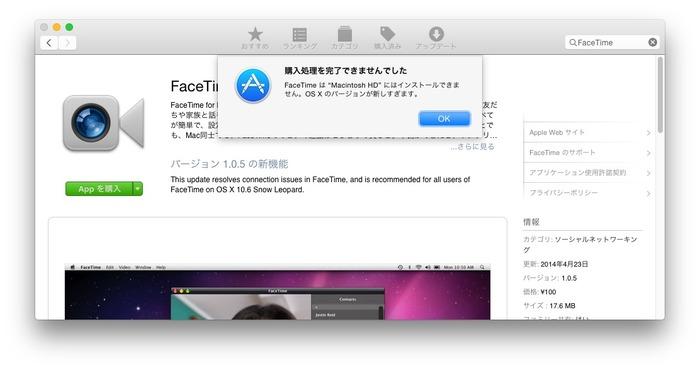 FaceTime-購入処理を完了できません