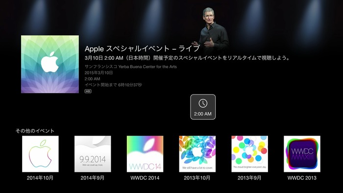 Apple-Special-Event-Live-Apple-TV2