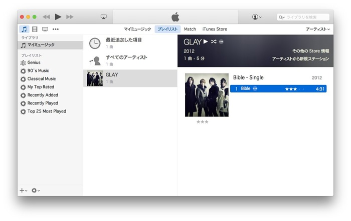 iTunes12-sidebar-list