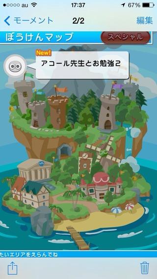 iOS6でぷよぷよマップ