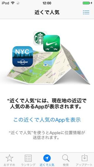 iOS7ではApp Storeアプリも位置情報を使うようになった