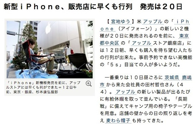 朝日新聞iPhone5s行列