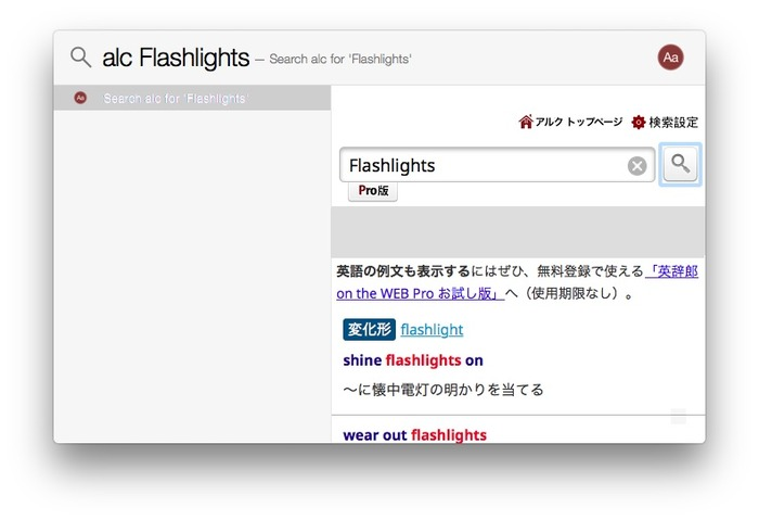 ALC-Flashlight