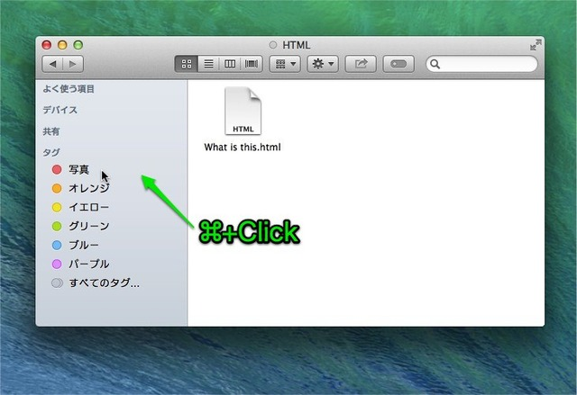 3-Command+Clickでタグリスト付きFinder0
