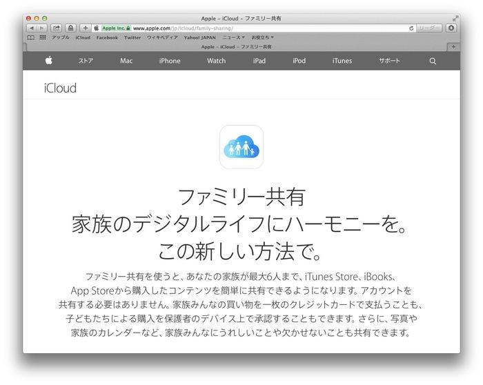 iCloud-ファミリー共有