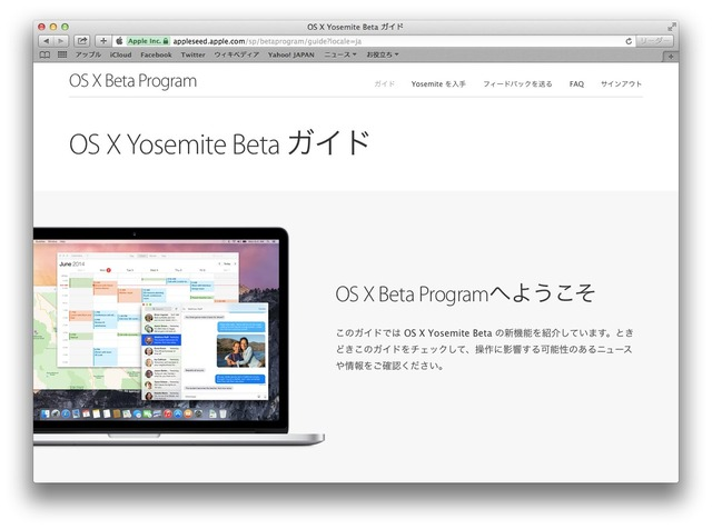 01-OS-X-Yosemite-Beta-Program-Join2