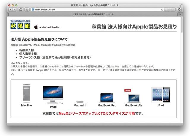 秋葉館 法人様向けApple製品お見積りサービス