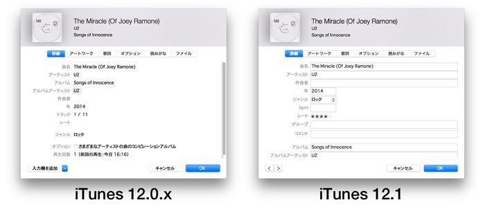 iTunes12-and-iTunes12-1-曲の情報