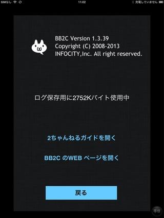 BB2C_v1-3-39-iPad