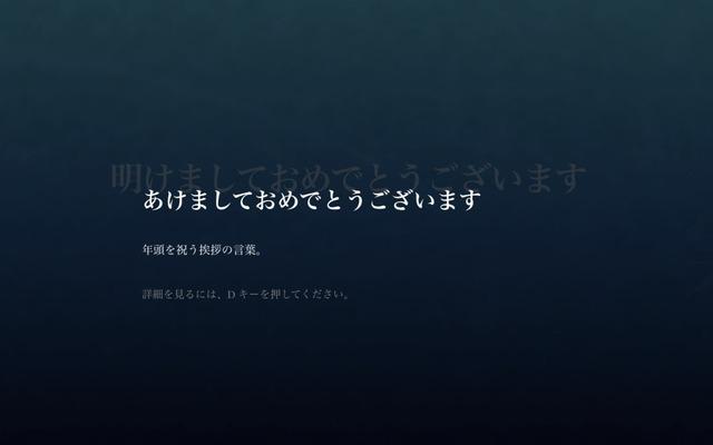 OS-X-Mavericks-あけおめ-スクリーンセーバー