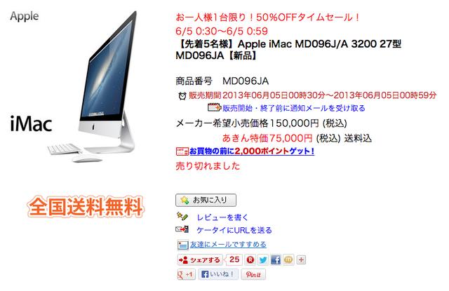 PCあきんどタイムセール-iMac2