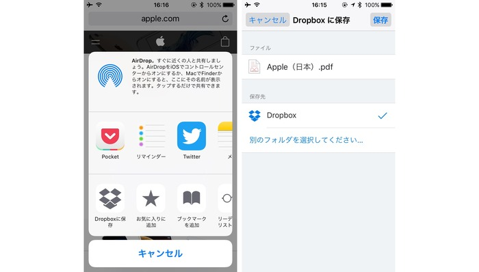 Dropbox-PDF-Save-iOS9-2