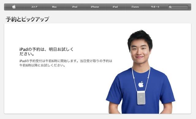 iPad-mini-Retinaの予約とピックアップ