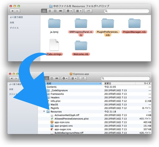 中のファイルをResourcesフォルダへドロップ2