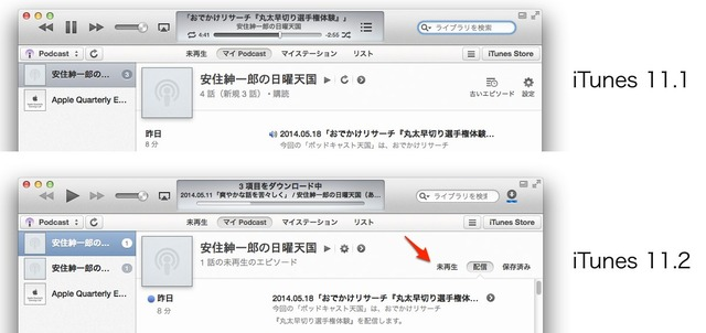 iTunes-11-1-vs-iTunes-11-2-マイPodcast