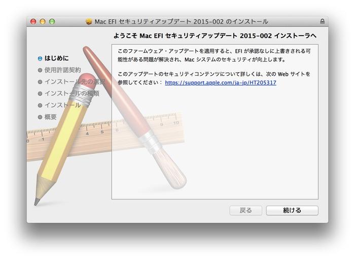 Mac-EFI-Security-Udate-2015-002-PKG