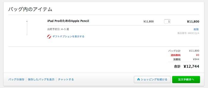 Apple-Pencil-12744-yen
