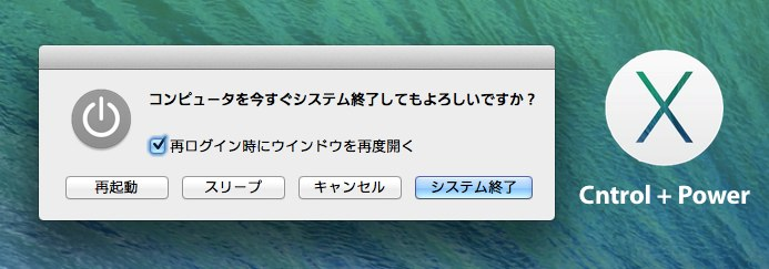 OSX-Mavericks-power-button