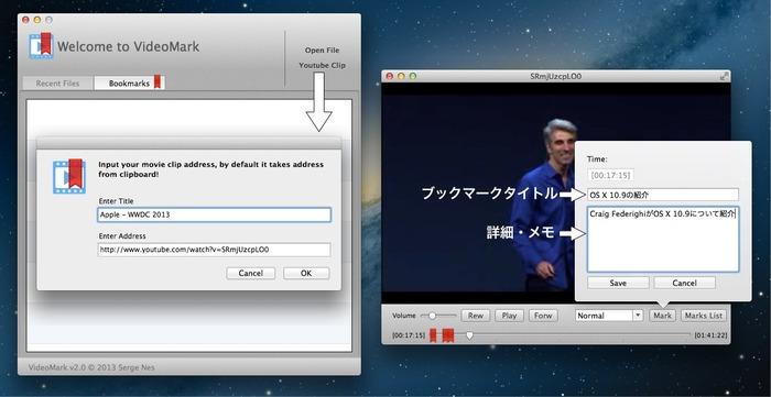 VideoMarkの使い方