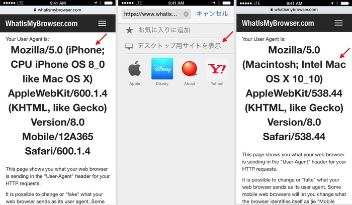 iOS8-Safari-デスクトップ用サイトを表示-User-Agent-Yosemite