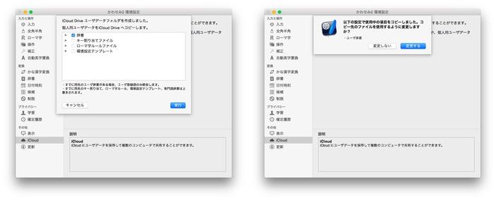 Kawasemi2-iCloud-Setup