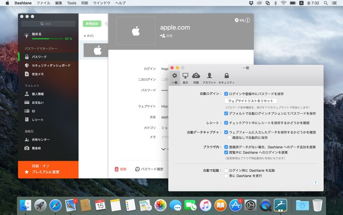 Dashlane-4-support-Japanese
