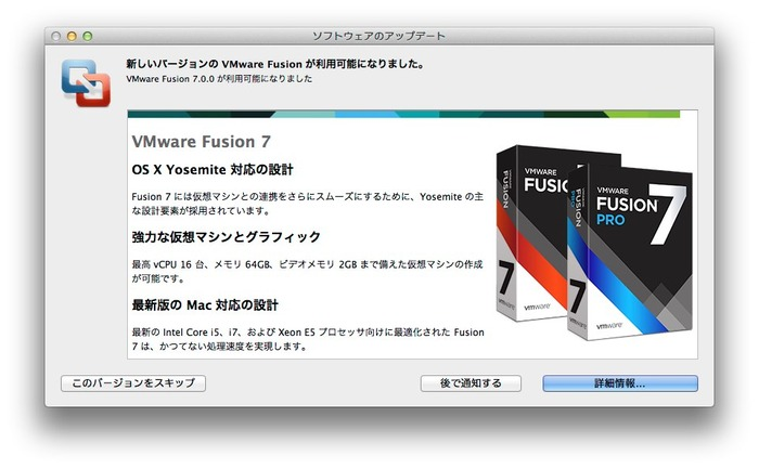 VMware-Fusion-7-Update-pop-up