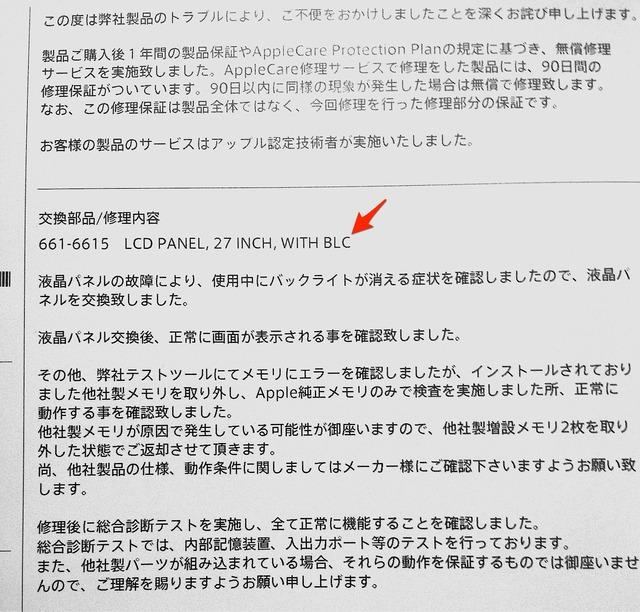 iMac 27インチのLCD PANEL交換